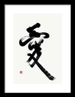 Framed Love Kanji Print
