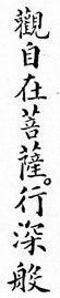 2. The Bodhisattva Avalokiteshvara,