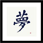 Yume - Dream Kanji Calligraphy - Japanese Dream Kanji Print