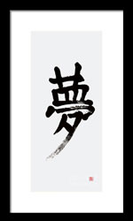 Spirited Dream Kanji Calligraphy - Japanese Dream Kanji Framed Print