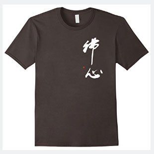 Zen T-shirt With Busshin Or Buddha Mind Calligraphy