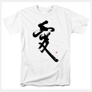 Vivid Love Kanji Calligraphy On White T-shirt For Men