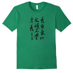 Hand-brushed Calligraphy Of The Bushido Code Or Seven Virtues of Bushido In Cursive Script On Green Martial Arts T-shirt