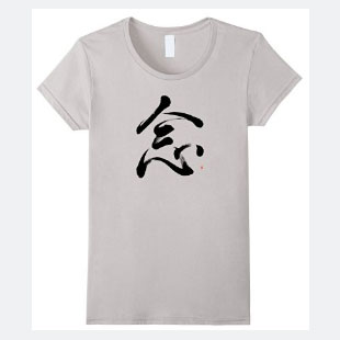 Mindfulness T-shirt With Spirited Japanese Nen Calligraphy