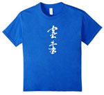 Royal Blue Reiki T-shirt for Kids With Hand-brushed Reiki Kanji Calligraphy