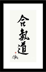 Aikido Calligraphy Print In Gyosho