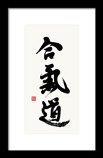Aikido Kanji Print With Lively Aikido Calligraphy