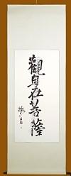 Avalokiteshvara Bodhisatva Japanese Buddhist Art