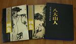 Monograph of Bada Shanren/ Pata Shanjen in the of Collection Chinese Master Painters