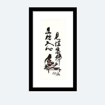 Becoming The Buddha Calligraphy and Sumi Painting, Framed Print.