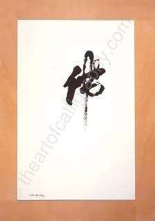 Buddha Shodo - Japanese Calligraphy