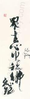 Budha Nature Shodo Calligraphy