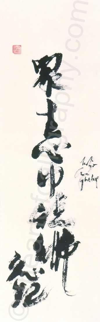 Buddha Nature In Japanese Calligraphy