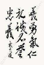 Bushido Code Brushed In Flowing Style