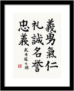 Bushido Code Premium Print In Regular Script Of Japanese Calligraphy