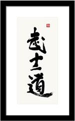 Bushido Calligraphy Print In Semi-Cursive Script