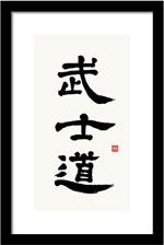 Kanji bushido print in Reisho