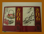Monograph of Chinese Master Painter Qi Baishi or Ch'i Pai-shih