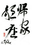 Zen Print with Japanese Calligraphy Coming Home
