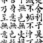 Detail Heart Sutra Shakyo Standard Style - Sutra Copying