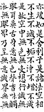 Sutra Copying – Virtuous Shodo Of The Heart Sutra