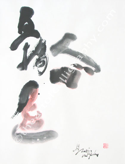 Zen Painting And Calligraphy-Directly Pointing To The Human Mind
