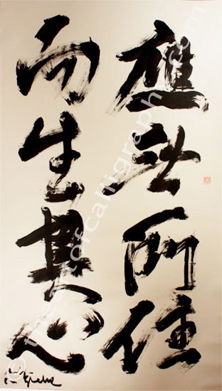 Detail of Zen Calligraphy Scroll - Give Rise To A Pure, Lucid Mind