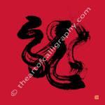 Inspirational Red Dragon Kanji In Cursive - Kanji Print