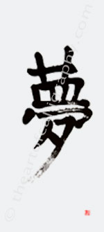 Calligraphy Of Yume or Dream