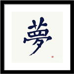 Framed Kanji Print Of Yume or Dream