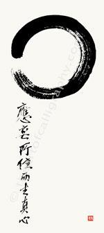 Enso Circle Zen Calligraphy