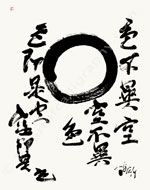 Enso With Form Is Emptiness Verse