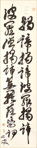 Detail of Zen Calligraphy Scroll Of The Heart Sutra Mantra