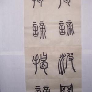 Gate Gate Mantra In Seal Script By Seiki