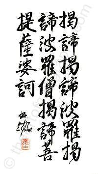 Gate Mantra In Semi-Cursive Japanese Calligraphy