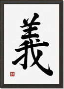 Bushido Code Framed Print Right Action