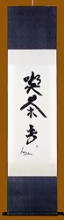 Zen Saying Calligraphy Hanging Scroll