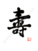 Good Health Kanji Symbols Designs