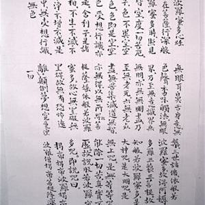 Copy Of Kim Chong-hui's Heart Sutra by Seiki