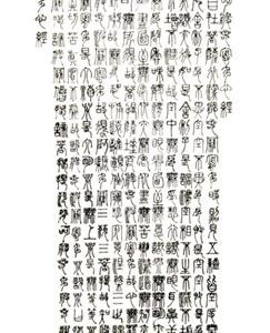 Heart Sutra in Seal Script by Nadja