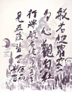 Heart Sutra Japanese Calligraphy