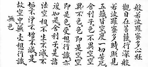 Heart Sutra Example For Sutra Copying