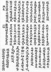 Heart Sutra Chong Chui