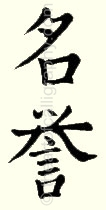 Honor Meiyo True Bushido Code Japanese Calligraphy