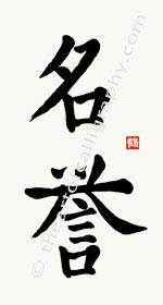 Bushido Code - Honor Kanji Print