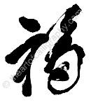 Luck Kanji, Prosperity Kanji Symbols