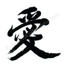 Classic Kanji Symbol For Love Designs