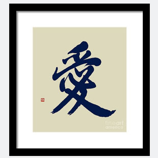 Magic Love Kanji Calligraphy, Framed Print