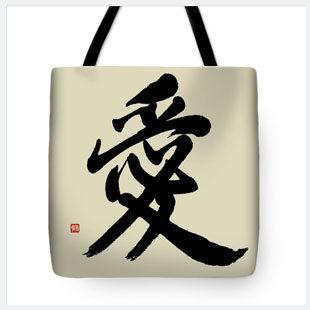Love Tote Bag with Magic Love Kanji Calligraphy