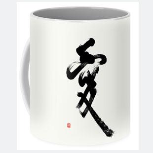 Vivid Love Kanji Calligraphy On Mug